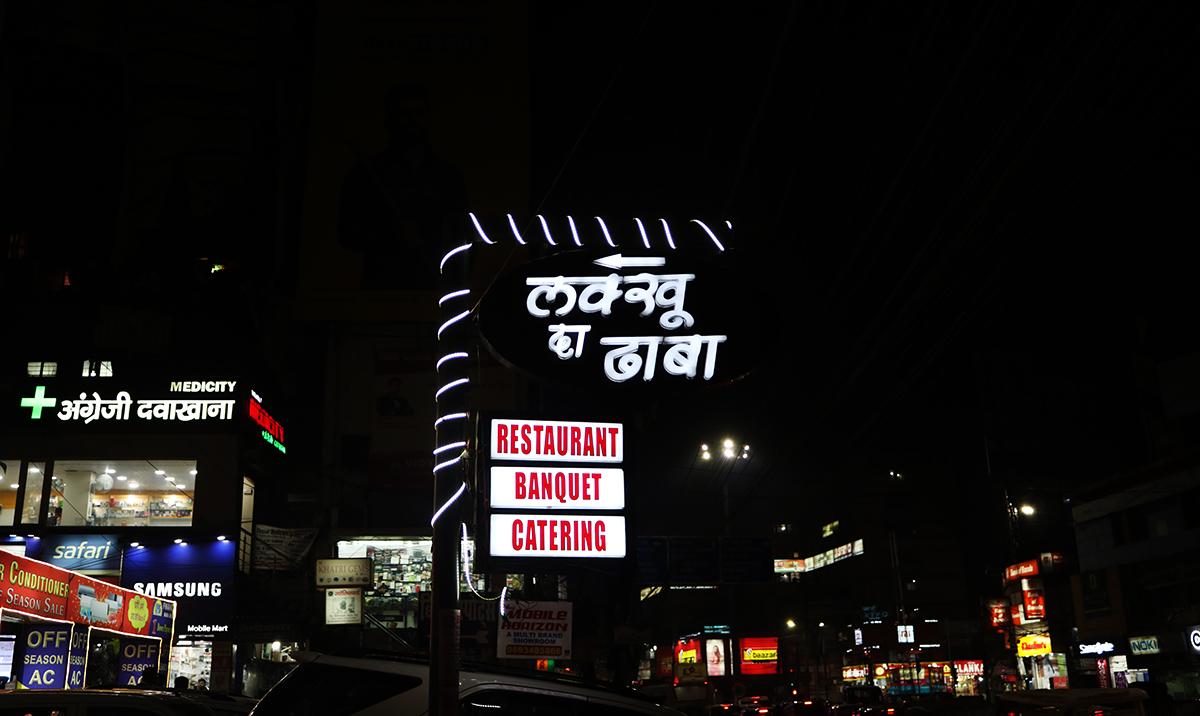 Lakhu Da Dhaba, Sponsored Article, , Patna Bihar, Food Review