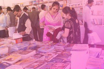 पटना पुस्तक मेला, Patna Book Fair, Patna