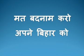 Dont shame Bihar 3