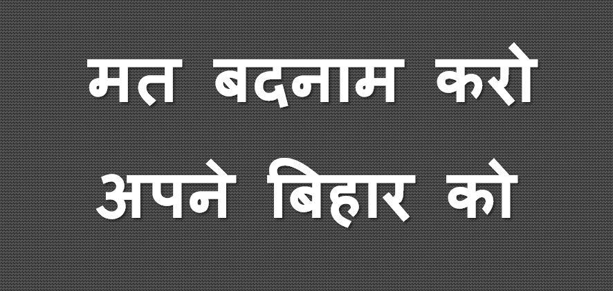 Dont shame Bihar
