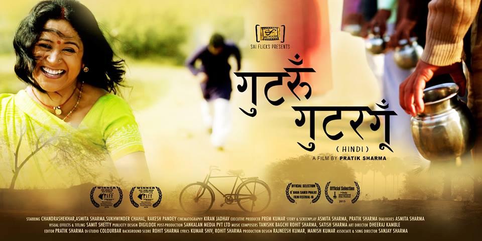 गुटर-गुटरगूं सम्पूर्ण रूप से बिहार का सिनेमा है | अभिनेत्री अस्मिता शर्मा