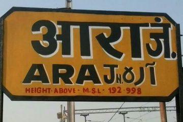 Ara, patnaBeats, Anaarkali of Aarah