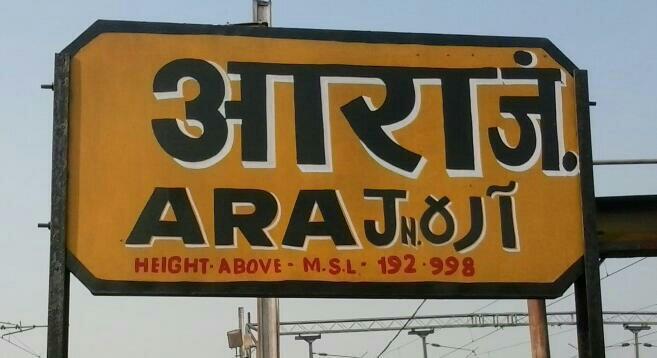 Ara through Swara Bhaskar's eyes