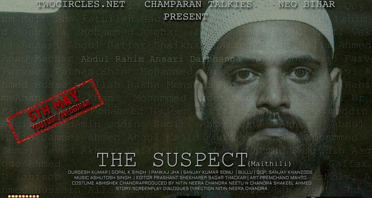 The supect, Maithili film