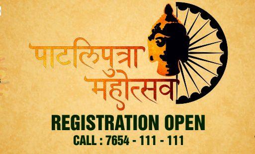 Patliputra Mahotsav   A Mega Event To Promote Trade And Culture Of Bihar