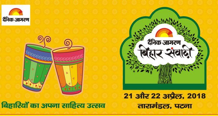 बिहार संवादी, Bihar, Patna Literature Festival, Bihar Samvadi