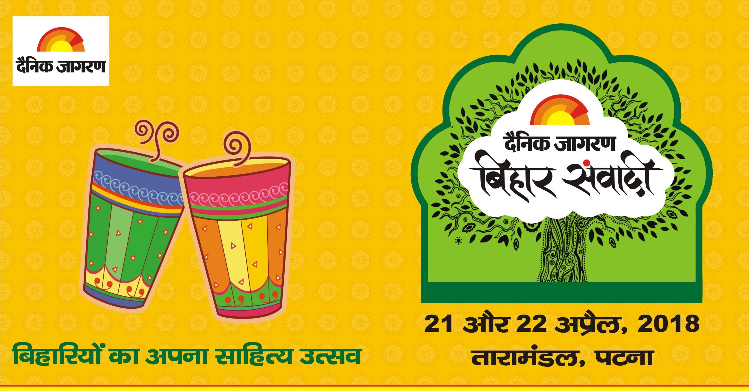 बिहार संवादी, पटना में 21 और 22 अप्रैल को दो दिनों का साहित्य उत्सव