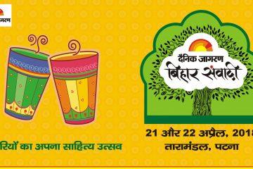 बिहार संवादी, Bihar, Patna Literature Festival