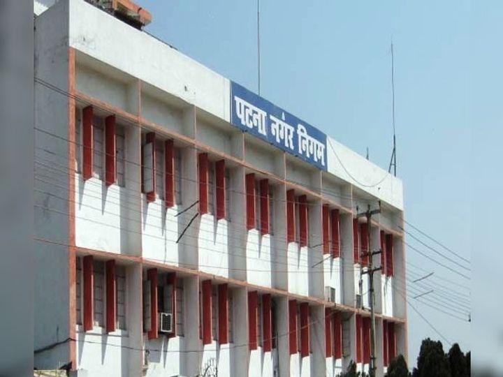 Patna Municipal Corporation